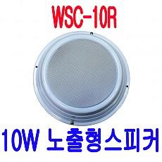 WSC-10R  10W 노출천정용스피커