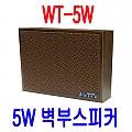 WT-5W <B><FONT COLOR=RED>5W 벽부형 우드스피커</FONT>