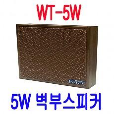 WT-5W 5W 벽부형 우드스피커