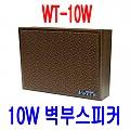 WT-10W <B><FONT COLOR=RED> 10W 벽부형 우드스피커</FONT>