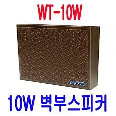 WT-10W  10W 벽부형 우드스피커