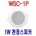 WSC-1P <B><FONT COLOR=RED> 1W 천정스피커</FONT>
