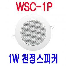WSC-1P  1W 천정스피커