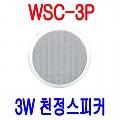 WSC-3P <B><FONT COLOR=RED> 3W 천정스피커</FONT>
