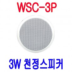 WSC-3P  3W 천정스피커