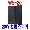 WS-20  <B><FONT COLOR=RED>20W 컬럼스피커(방수)</FONT>