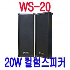 WS-20  20W 컬럼스피커(방수)