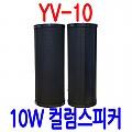 YV-10 <B><FONT COLOR=RED> 10W 컬럼방수스피커 흑색</FONT>