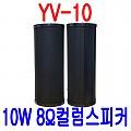 YV-10 <B><FONT COLOR=RED> 10W 8옴 컬럼방수스피커 흑색</FONT>