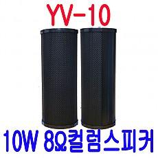 YV-10  10W 8옴 컬럼방수스피커 흑색