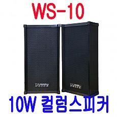 WS-10  10W 컬럼스피커