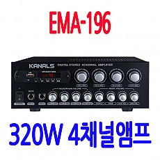 EMA-196  320W 4채널 스테레오 앰프