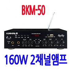 BKM-50  160W 2채널 스테레오 앰프