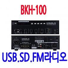 BKH-100  100W 매장 방송용앰프