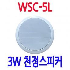 WSC-5L  3W 천정형스피커