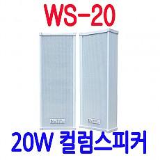 WS-20 20W 컬럼방수스피커