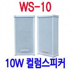 WS-10  10W 컬럼방수스피커