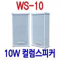 WS-10 <B><FONT COLOR=RED> 10W 컬럼스피커</FONT>