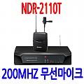 NDR-2110T <B><FONT COLOR=RED> 200MHZ 가변형 핀무선마이크</FONT>