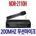 NDR-2110H <B><FONT COLOR=RED> 200MHZ 가변형 핸드무선마이크</FONT>