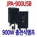 JPA-900USB <B><FONT COLOR=RED> 900W 충전식앰프</FONT>