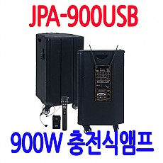 JPA-900USB  900W 충전식앰프