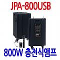 JPA-800USB <B><FONT COLOR=RED> 800W 충전식앰프</FONT>