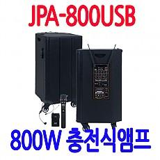 JPA-800USB  800W 충전식앰프