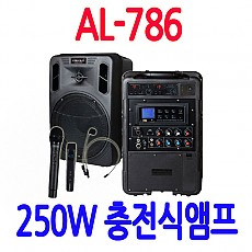 AL-786  250W 충전식앰프