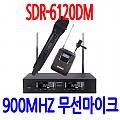 SDR-6120DM <B><FONT COLOR=RED>900MHZ 무선마이크</FONT>