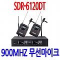 SDR-6120DT <B><FONT COLOR=RED> 900MHZ 2채널 무선마이크</FONT>