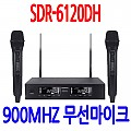 SDR-6120DH <B><FONT COLOR=RED>900MHZ 2채널 무선마이크</FONT>