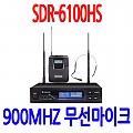 SDR-6100HS <B><FONT COLOR=RED>900MHZ 무선마이크</FONT>
