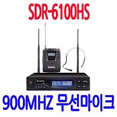 SDR-6100HS 900MHZ 무선마이크