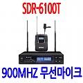 SDR-6100T <B><FONT COLOR=RED> 900MHZ 무선마이크</FONT>
