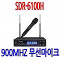 SDR-6100H <B><FONT COLOR=RED> 900MHZ 무선마이크</FONT>