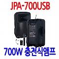JPA-700USB <B><FONT COLOR=RED> 700W 충전식앰프</FONT>