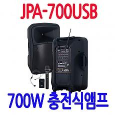 JPA-700USB  700W 충전식앰프