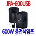 JPA-600USB <B><FONT COLOR=RED> 600W 충전식앰프</FONT>
