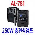 AL-781 <B><FONT COLOR=RED> 250W 충전식앰프</FONT>