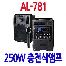 AL-781  250W 충전식앰프