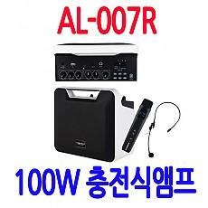 AL-007R  100W 충전식앰프