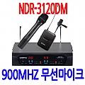 NDR-3120DM <B><FONT COLOR=RED> 900MHZ 무선마이크</FONT>