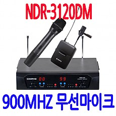 NDR-3120DM  900MHZ 무선마이크
