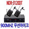 NDR-3120DT <B><FONT COLOR=RED>900MHZ 무선마이크</FONT>