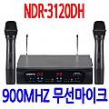 NDR-3120DH <B><FONT COLOR=RED> 900MHZ 무선마이크</FONT>