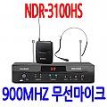 NDR-3100HS <B><FONT COLOR=RED> 900MHZ 무선마이크</FONT>