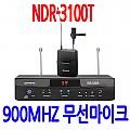 NDR-3100T <B><FONT COLOR=RED> 900MHZ 무선마이크</FONT>