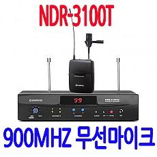 NDR-3100T  900MHZ 무선마이크