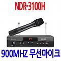 NDR-3100H <B><FONT COLOR=RED> 900MHZ 무선마이크</FONT>